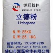 供应立德粉(B-301)