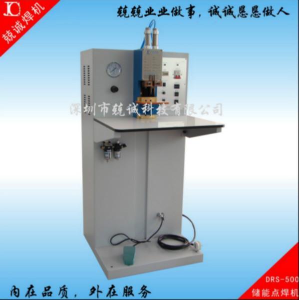 深圳点焊机供应商 深圳点焊机哪里有 深圳点焊机多少钱