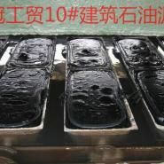 厂家专业生产10防水建筑沥青图片