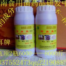供应食用菌专用防虫灵杀虫剂 杀螨剂 拌料专用杀虫药 耐高温杀虫剂