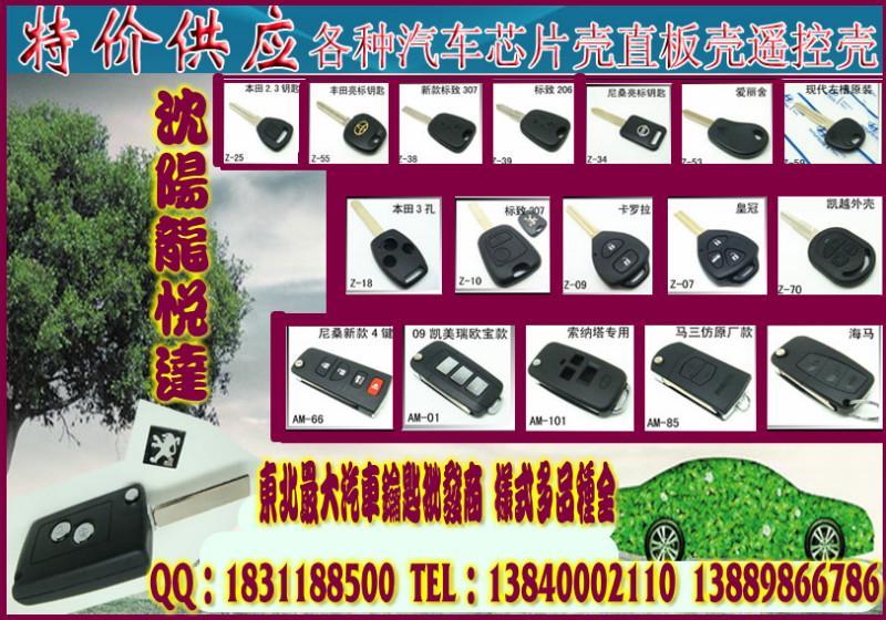 汽车钥匙 海马丘比特价格 沈阳龙悦达汽车电子钥匙用品商行汽高清图片