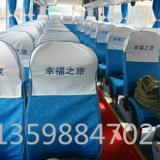 供应郑州宇通校车座套供应商专业金龙客车座套定做