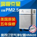 供应奥司汀进口空气净化器HM430