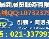 供应2015上海国际汽车展、汽配展