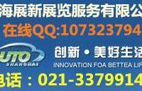 供应2015第十六届上海国际汽车工业展览
