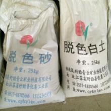 供应脱色砂白土,山东脱色砂白土价格,脱色砂白土批发商