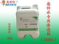 染料水专用渗透剂图片/染料水专用渗透剂样板图 (1)