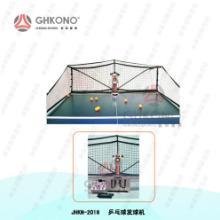 供应JHKN-2018乒乓球发球机