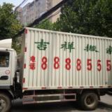 供应陈寨附近搬家公司18937111666
