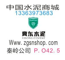 冀东水泥铜川PO42.5水泥图片