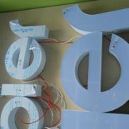 广告海尔发光字招牌发光字Led发光图片
