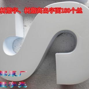 上海注塑字壳三星发光字图片