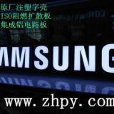 供应北京PC盖板发光字