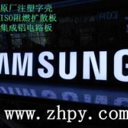 北京PC面板发光字图片