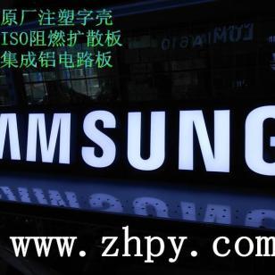 上海PC面板发光字图片
