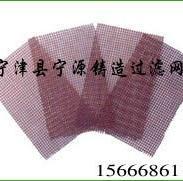 淮北市铸造过滤网制造厂家图片