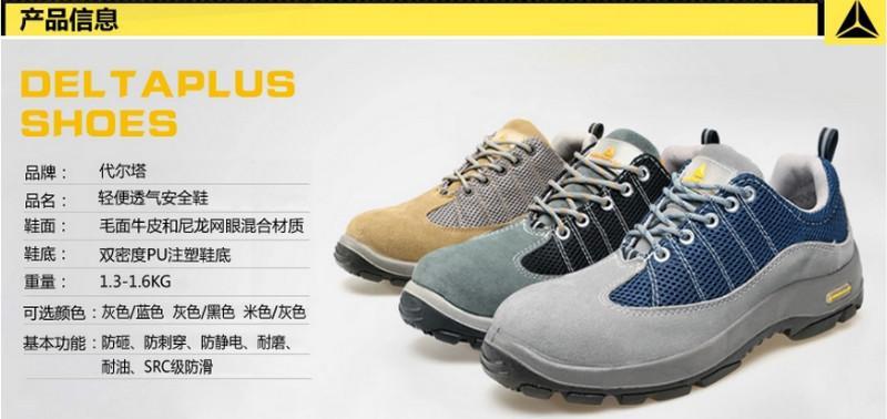 供应安全鞋-苏州安全鞋厂家