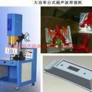 长期大量供应东莞/深圳塑胶焊接机/大功率台式4200W超声波机批发商