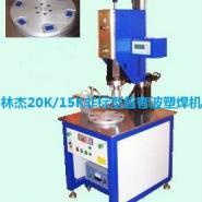 供应东莞超声波熔接机 深圳塑料熔接机 广州塑胶熔接机