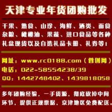 供应天津蔬菜大礼包-新鲜蔬菜礼盒团购-12斤-18斤装-天津年货团购批发
