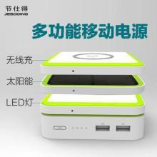 供应手机充电宝太阳能手机移动电源池QI无线充电宝器10000毫安批发