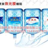 供应桶装饮用水不干胶标签