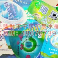 供应彩印饮用水桶标贴