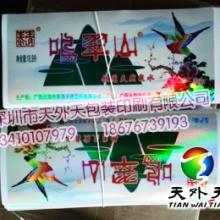 供应饮用水七彩镭射标签图片