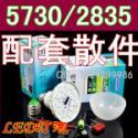 led灯泡配件生产厂家直销批发图片