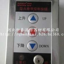 供应防火卷帘门按钮盒开关盒