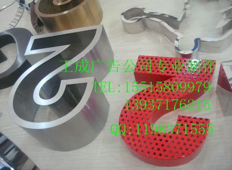 供应2014广汉市不锈钢发光字