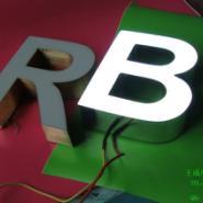 供应四川是广汉市LED环氧树脂发光字