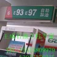 供应广东省白云区加油站加油机灯箱