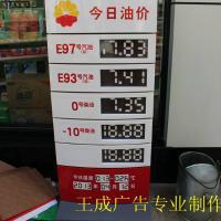 供应甘肃省民乐县今日油价牌
