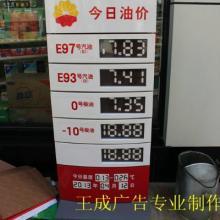 供应广东省中山市今日油价牌批发