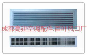 供应雅安铝合金风口批发价格/雅安铝合金风口生产/铝合金风口供货商