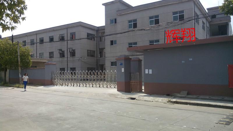 东莞清溪辉翔环保机械(例属子公司)