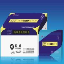 厂家直销蓝富城办公用纸静电复印纸打印纸A580克80G