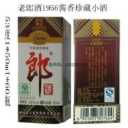供应100ml老郎酒1956精品品鉴小郎酒