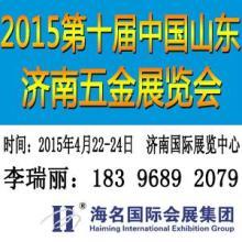 供应2015年五金展会信息