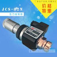 供应中压压力继电器JCS-02N