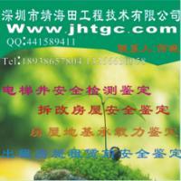 供应深圳宝安电梯井安全检测鉴定