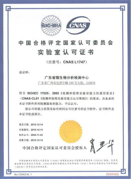 供应广州市化妆品微生物检测,微生物检测,理化检测