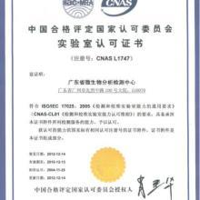供应广州市化妆品微生物检测,微生物检测,理化检测图片