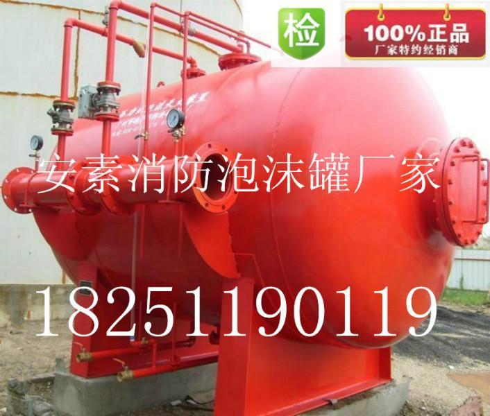 供应PHYM80/80消防泡沫罐厂家灌云南新浦海州水成膜泡沫液