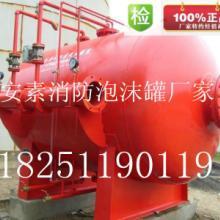 供应泡沫罐ZPSPHYM厂家灭火剂常州苏州南通连云港厂家智能灭火装置图片