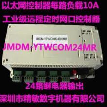 局域网以太网络接口TCP/IP控制24路继电器工业级开关板继电器板图片