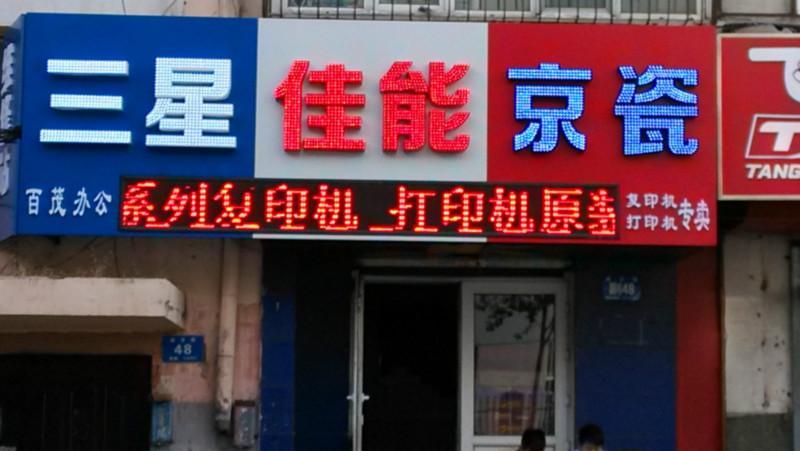 哈尔滨市南岗区百茂办公设备经销部