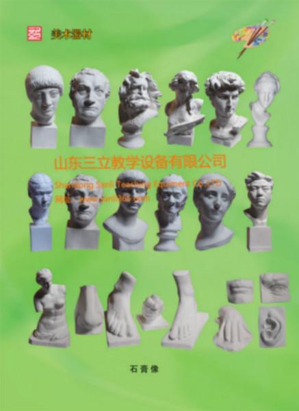 供应美术用品石膏画像
