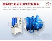 供应蓄能器式水轮机进水液控蝶阀